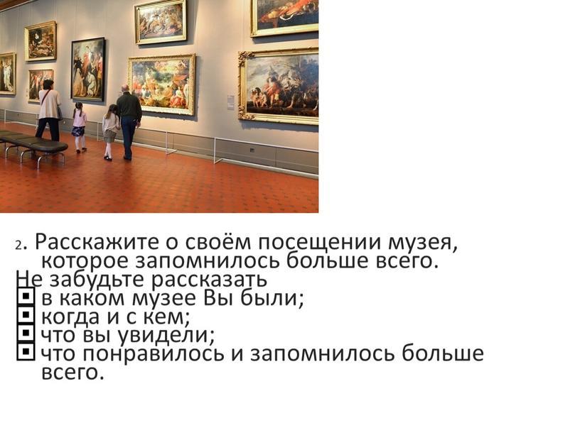 Расскажите о своём посещении музея, которое запомнилось больше всего