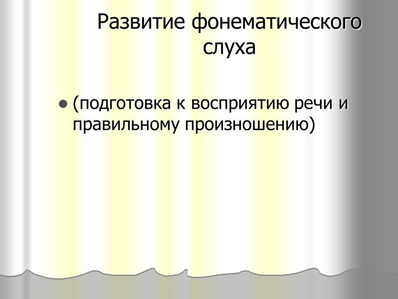 Развитие фонематического слуха (подготовка к восприятию речи и правильному произношению)