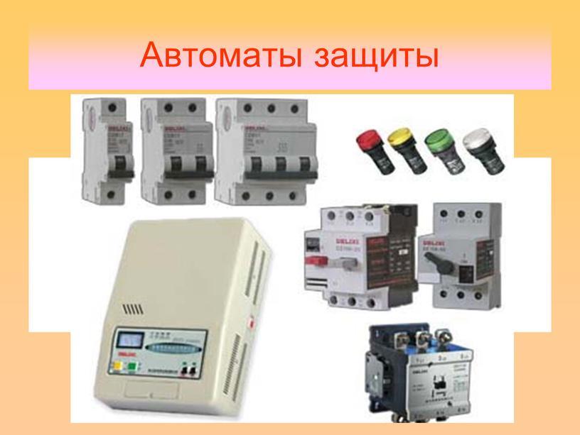 Автоматы защиты