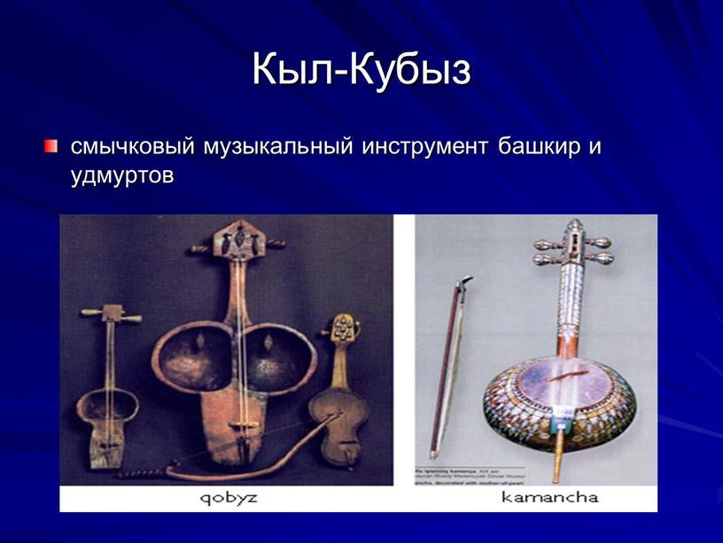 Кыл-Кубыз смычковый музыкальный инструмент башкир и удмуртов