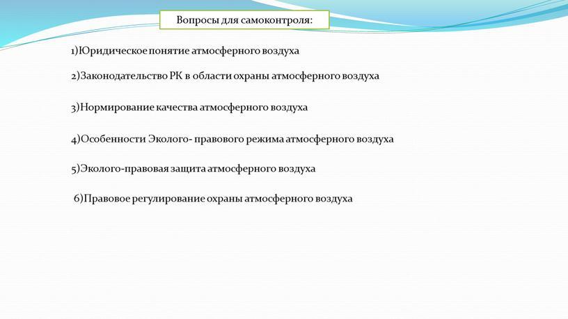 Юридическое понятие атмосферного воздуха 2)Законодательство