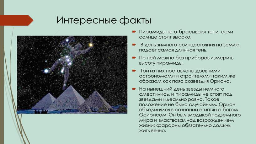Интересные факты Пирамиды не отбрасывают тени, если солнце стоит высоко