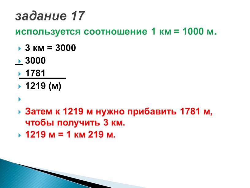 Затем к 1219 м нужно прибавить 1781 м, чтобы получить 3 км