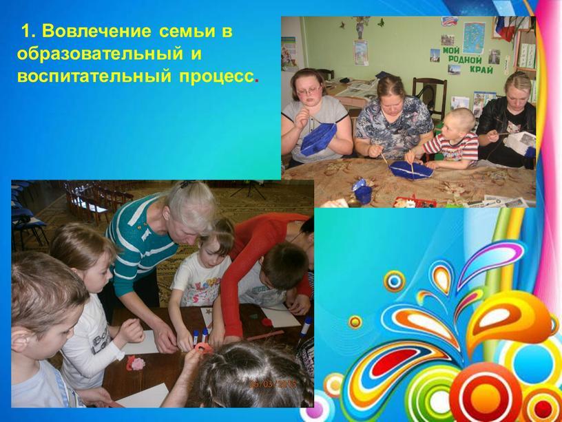 Вовлечение семьи в образовательный и воспитательный процесс
