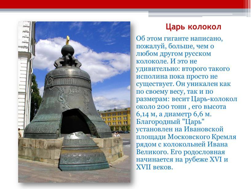 Царь колокол Об этом гиганте написано, пожалуй, больше, чем о любом другом русском колоколе