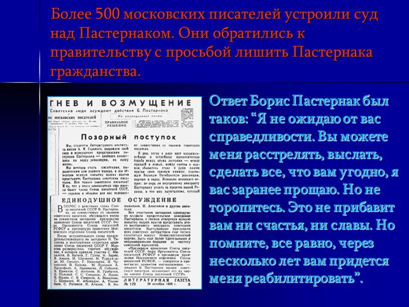 Более 500 московских писателей устроили суд над
