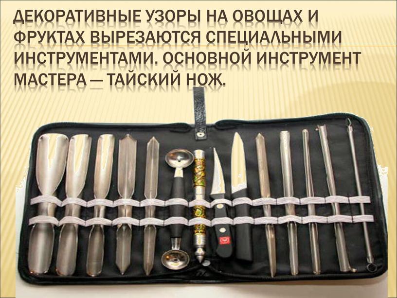 Декоративные узоры на овощах и фруктах вырезаются специальными инструментами