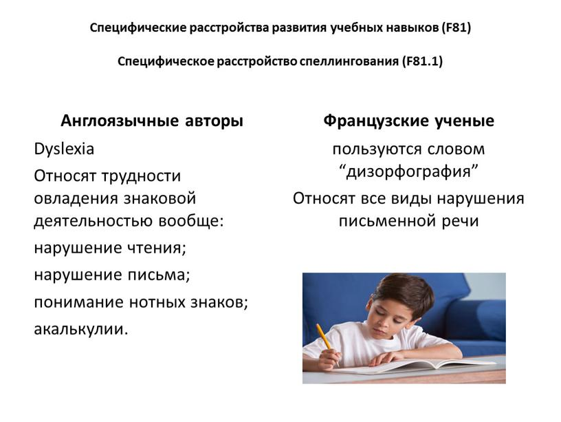 Специфические расстройства развития учебных навыков (F81)