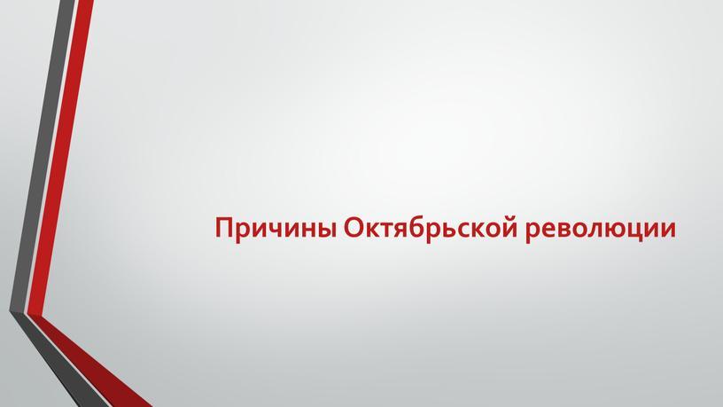 Причины Октябрьской революции