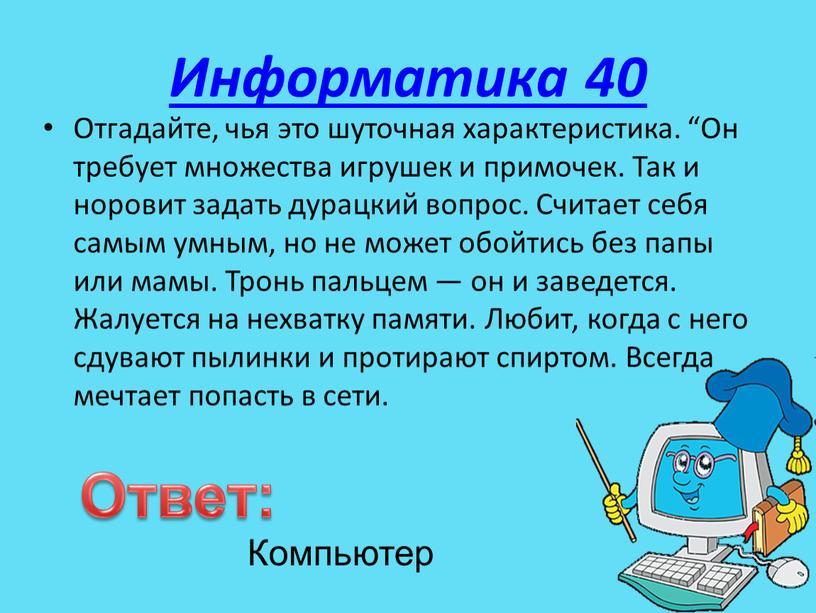 Информатика 40 Отгадайте, чья это шуточная характеристика