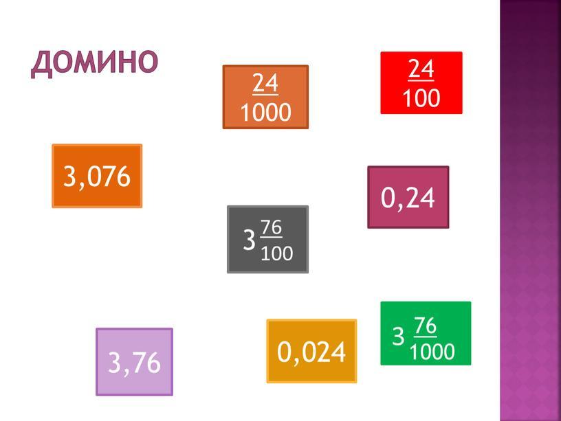 Домино 0,24 24 1000 3,76 3,076 3 76 100 0,024 24 100 76 1000 3