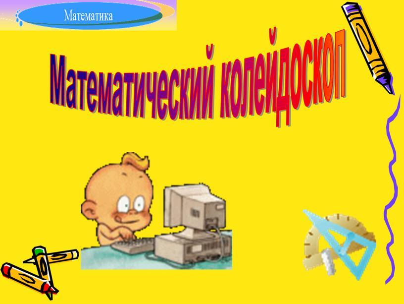 Математический колейдоскоп