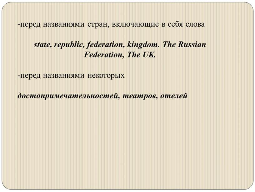 The Russian Federation, The UK