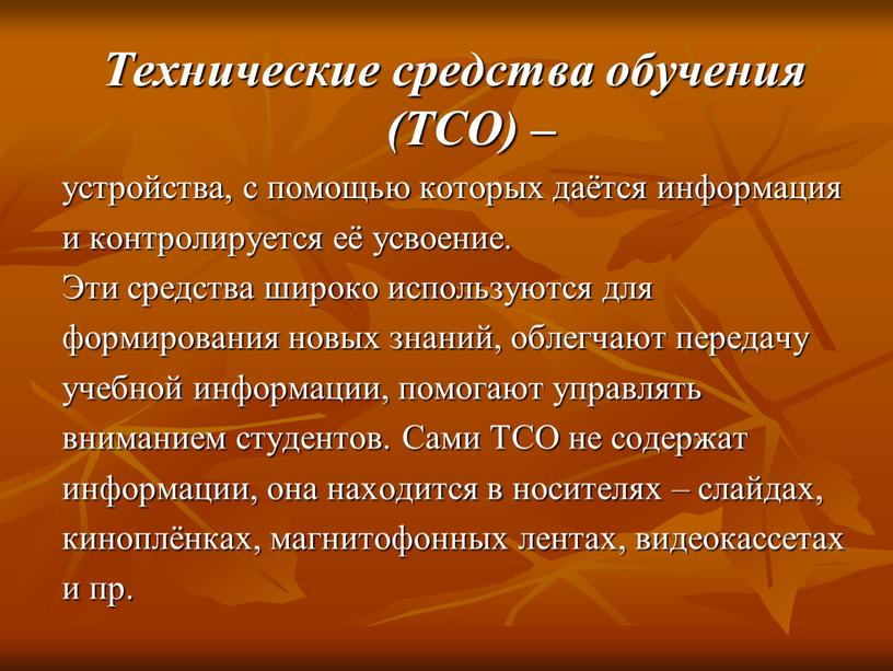 Технические средства обучения (ТСО) – устройства, с помощью которых даётся информация и контролируется её усвоение