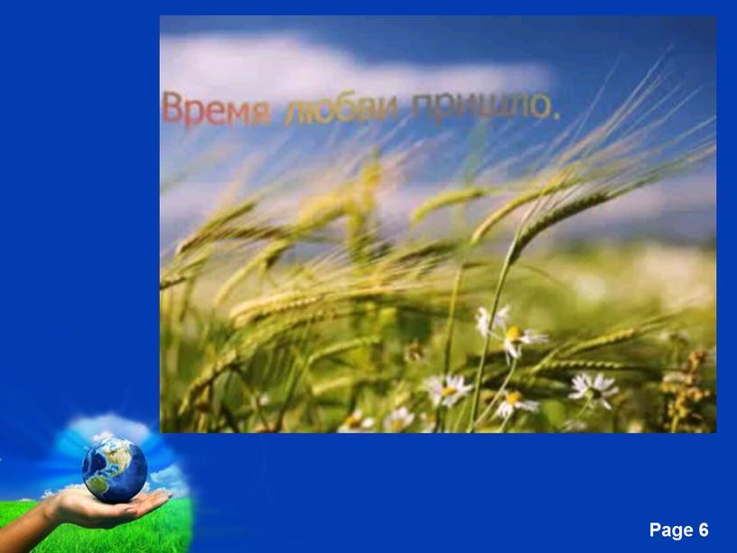 """Эта презентация  к уроку окружающего мира в 2 классе на тему """"Давайте беречь нашу Землю!""""."""