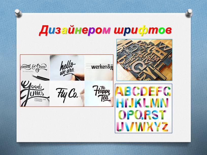 Дизайнером шрифтов