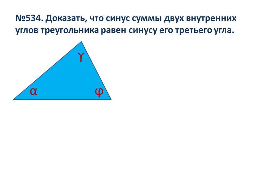 Доказать, что синус суммы двух внутренних углов треугольника равен синусу его третьего угла