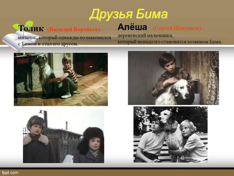 Толик (Василий Воробьев) - мальчик, который однажды познакомился с