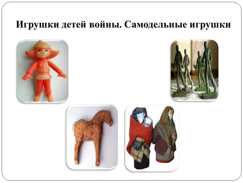 Игрушки детей войны. Самодельные игрушки