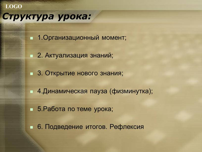 Структура урока: 1.Организационный момент; 2