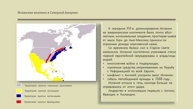 Испанские колонии в Северной Америке