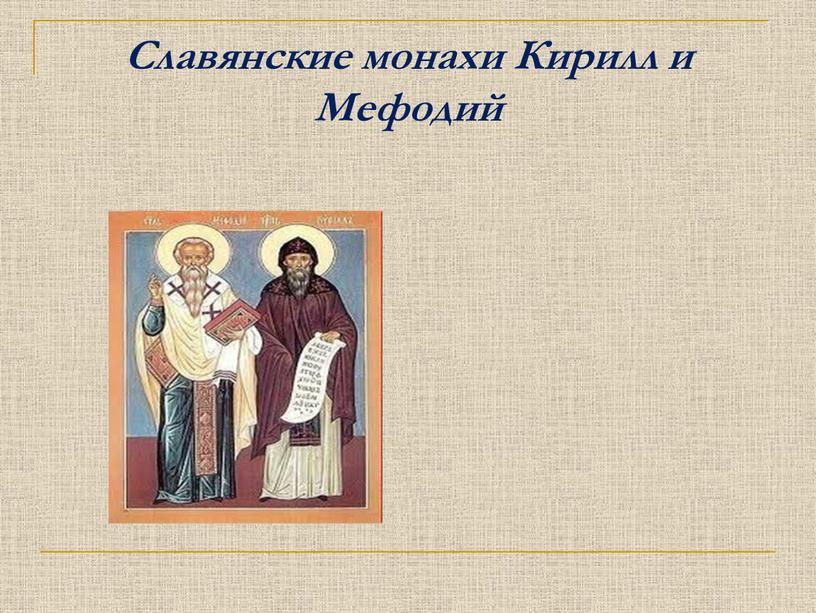 Славянские монахи Кирилл и Мефодий