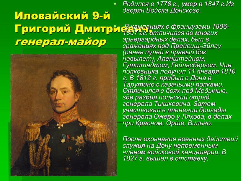 Иловайский 9-й Григорий Дмитриевич, генерал-майор