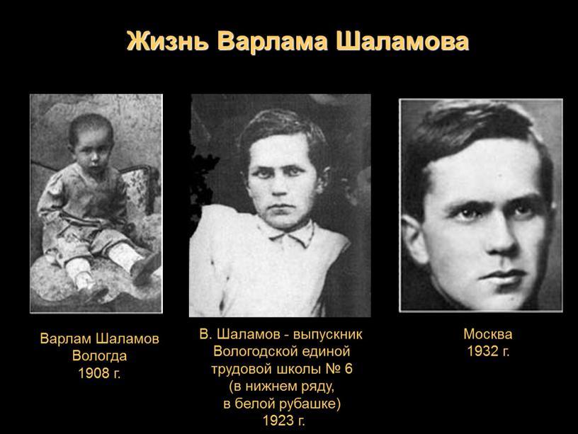 Жизнь Варлама Шаламова Варлам Шаламов