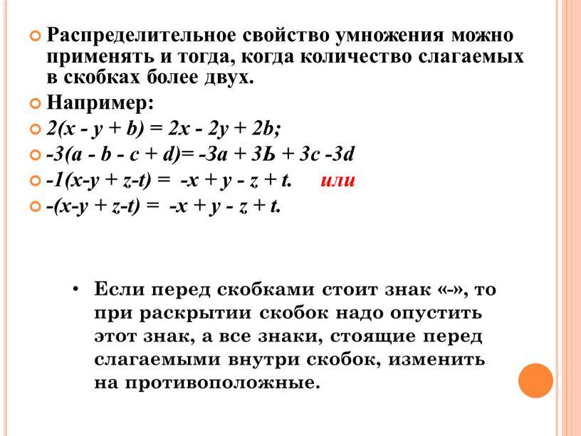 Распределительное свойство умножения можно применять и тогда, когда количество слагаемых в скобках более двух