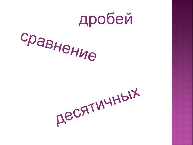 дробей сравнение десятичных