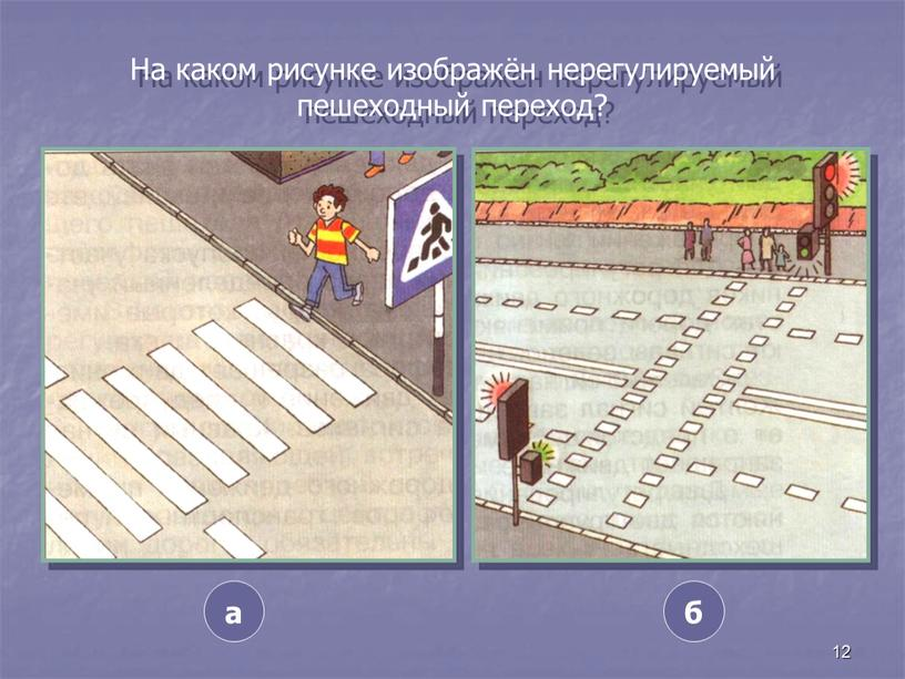 На каком рисунке изображён нерегулируемый пешеходный переход? а б