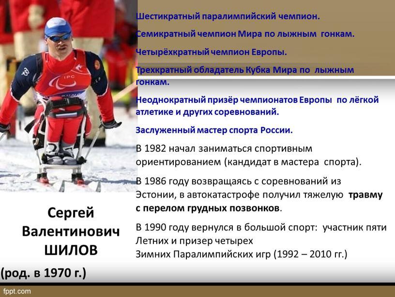 Шестикратный паралимпийский чемпион