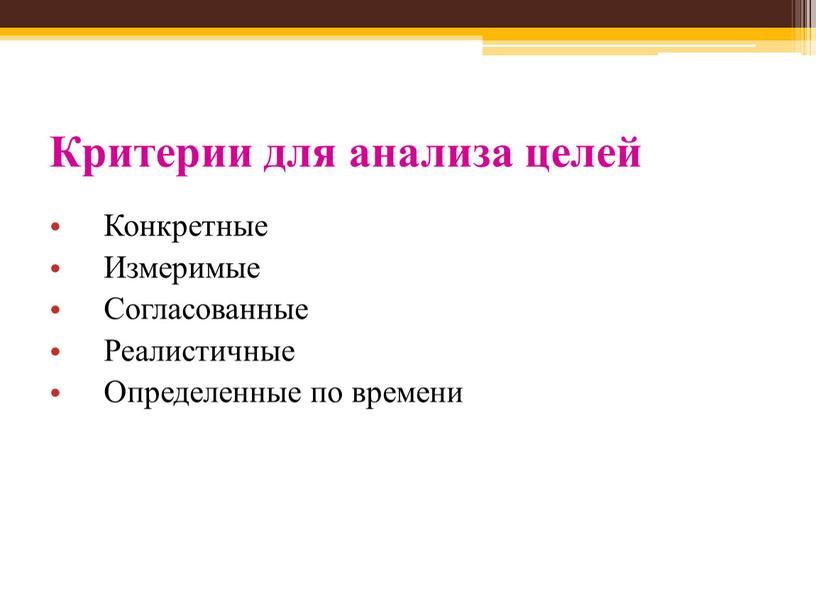Критерии для анализа целей Конкретные
