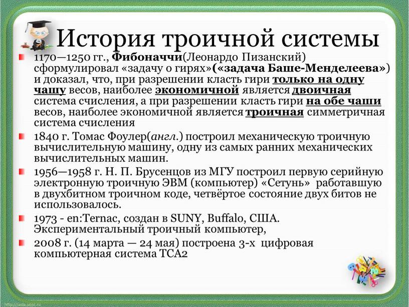 История троичной системы 1170—1250 гг