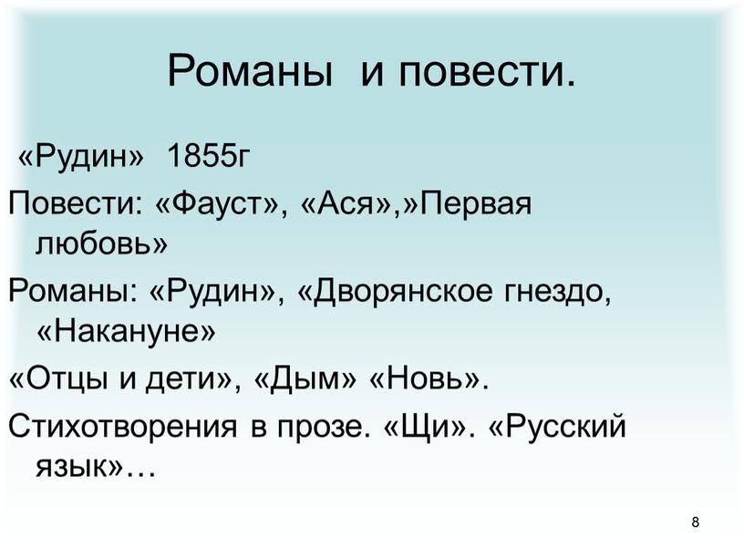 Романы и повести. «Рудин» 1855г