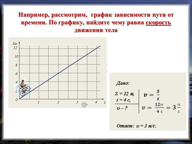 Например, рассмотрим, график зависимости пути от времени