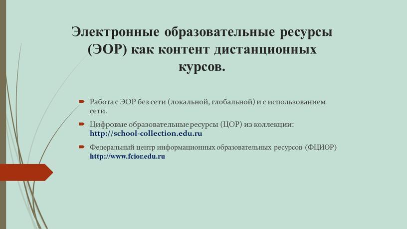 Электронные образовательные ресурсы (ЭОР) как контент дистанционных курсов