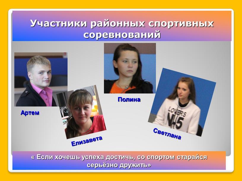 Участники районных спортивных соревнований «
