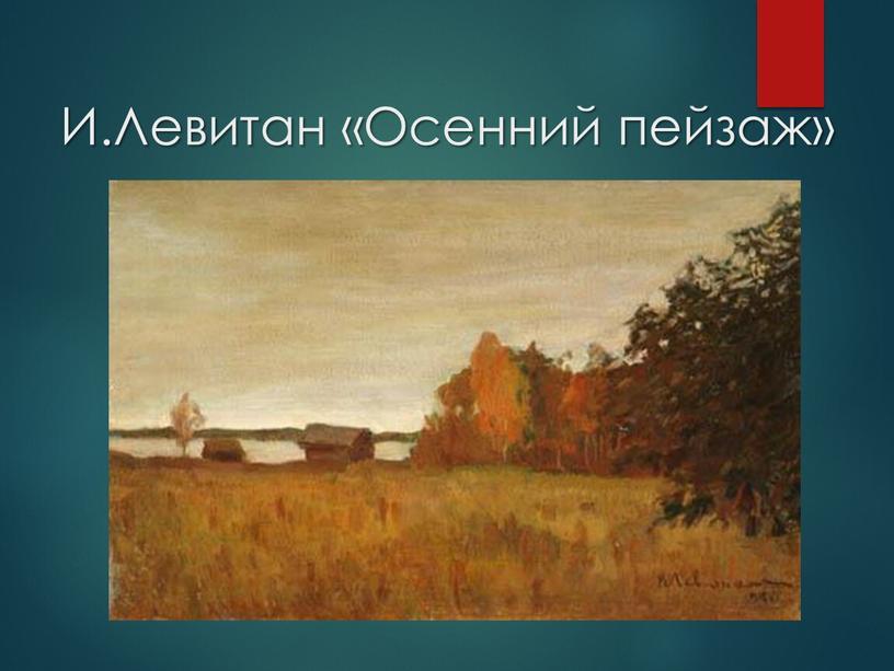 И.Левитан «Осенний пейзаж»
