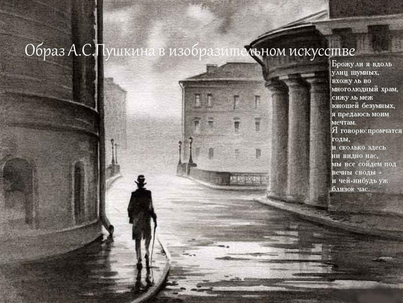 Образ А.С.Пушкина в изобразительном искусстве