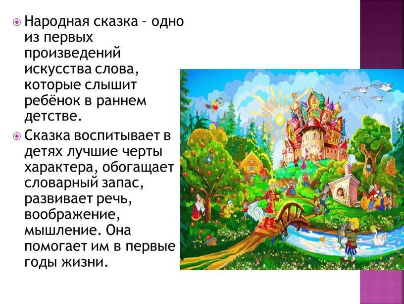 Народная сказка – одно из первых произведений искусства слова, которые слышит ребёнок в раннем детстве