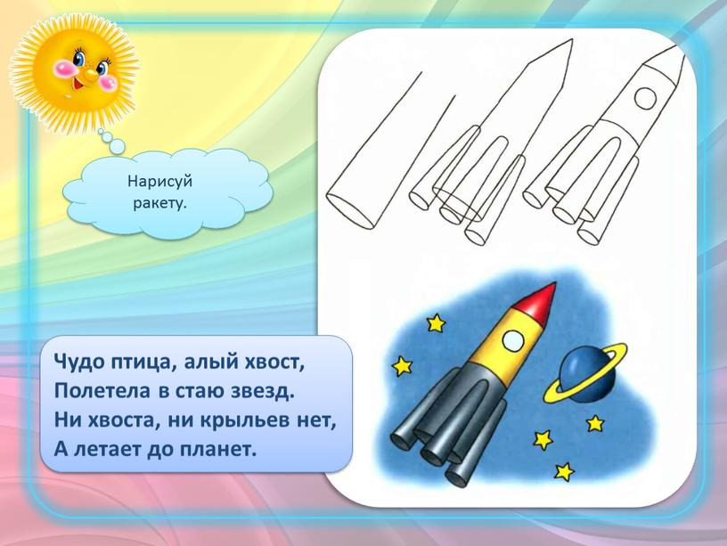 Нарисуй ракету. Чудо птица, алый хвост,