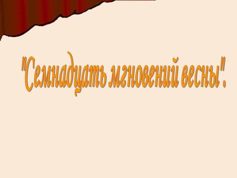 """""""Семнадцать мгновений весны""""."""