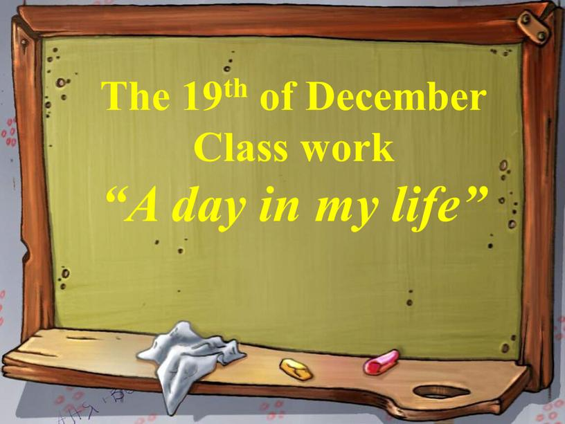 "The 19th of December Class work ""A day in my life"""