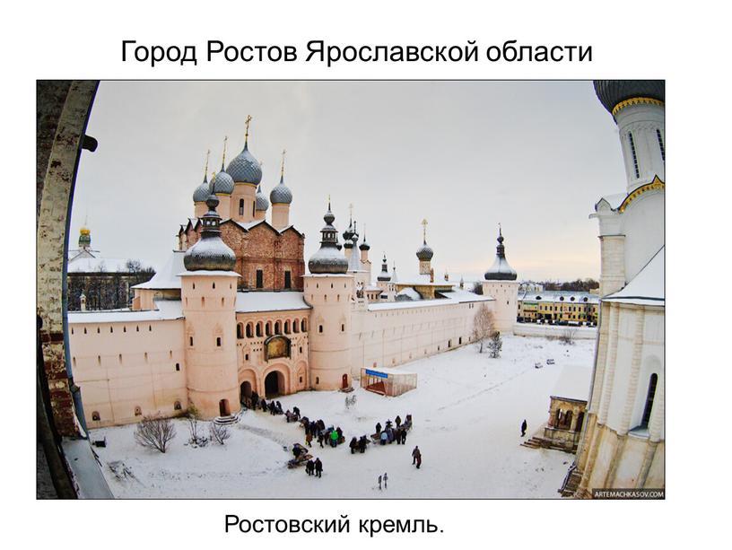 Город Ростов Ярославской области