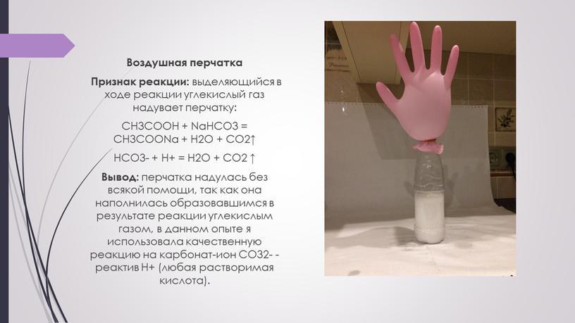 Воздушная перчатка Признак реакции: выделяющийся в ходе реакции углекислый газ надувает перчатку: