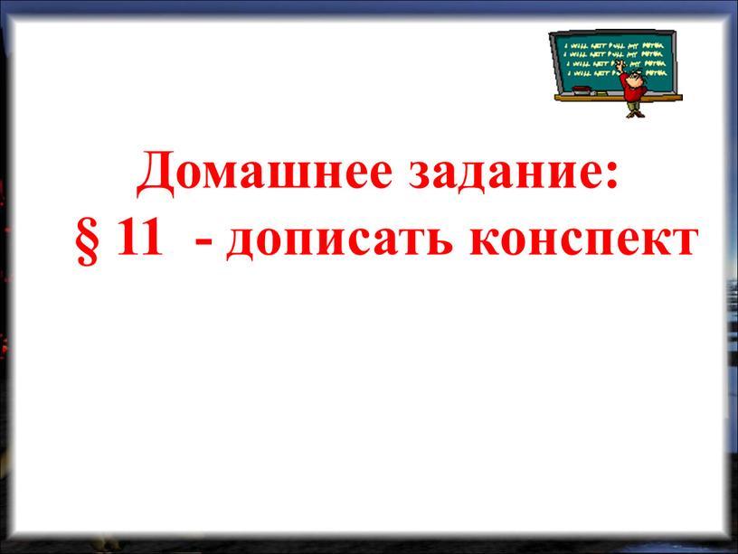 Домашнее задание: § 11 - дописать конспект