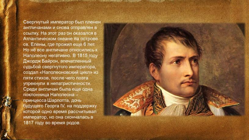 Свергнутый император был пленен англичанами и снова отправлен в ссылку