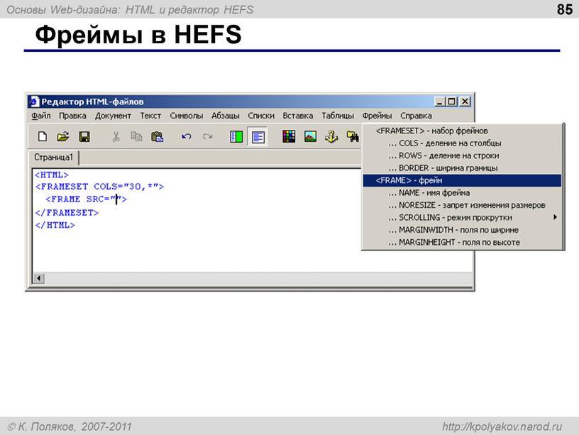 85 Фреймы в HEFS