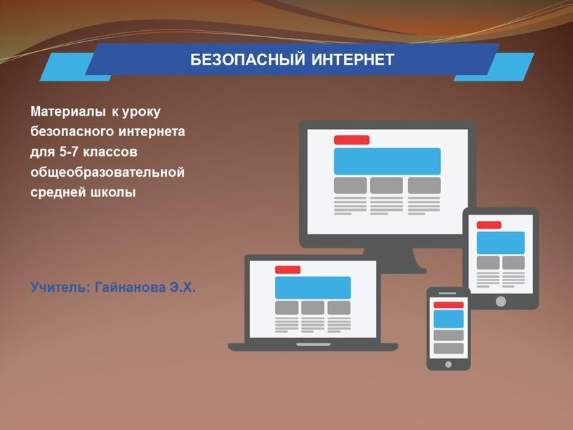 Материалы к уроку безопасного интернета для 5-7 классов общеобразовательной средней школы